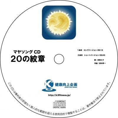 マヤソング 20の紋章