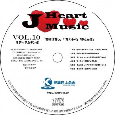 ジャパニーズハートミュージックVol.10ミディアムテンポ