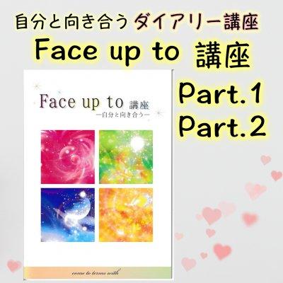 マヤ暦 Face up to講座 ZOOMなどオンライン