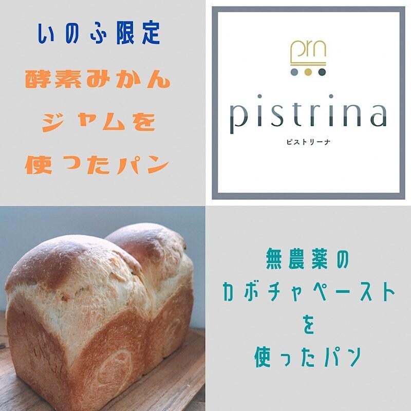 2021.4.18(日) 11:30〜 サンドウィッチランチチケット feat. Pistrina  予約制!のイメージその2