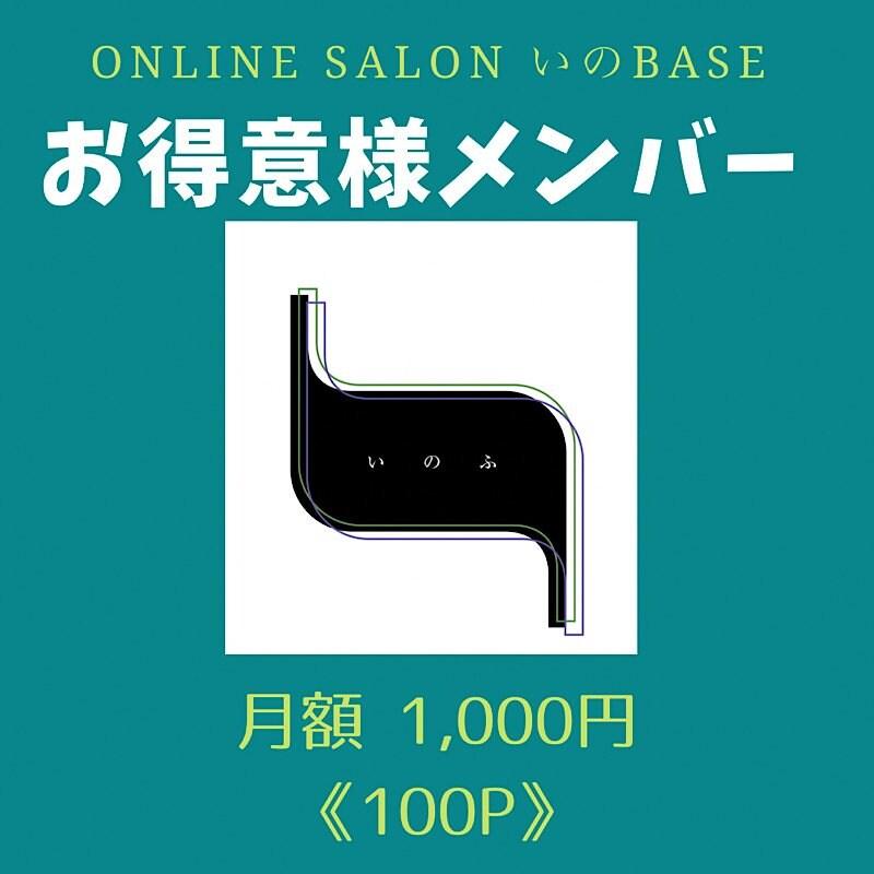 定期便:ONLINE SALON いのBASE @facebook【 お得意様メンバー】 お申し込みチケットのイメージその1