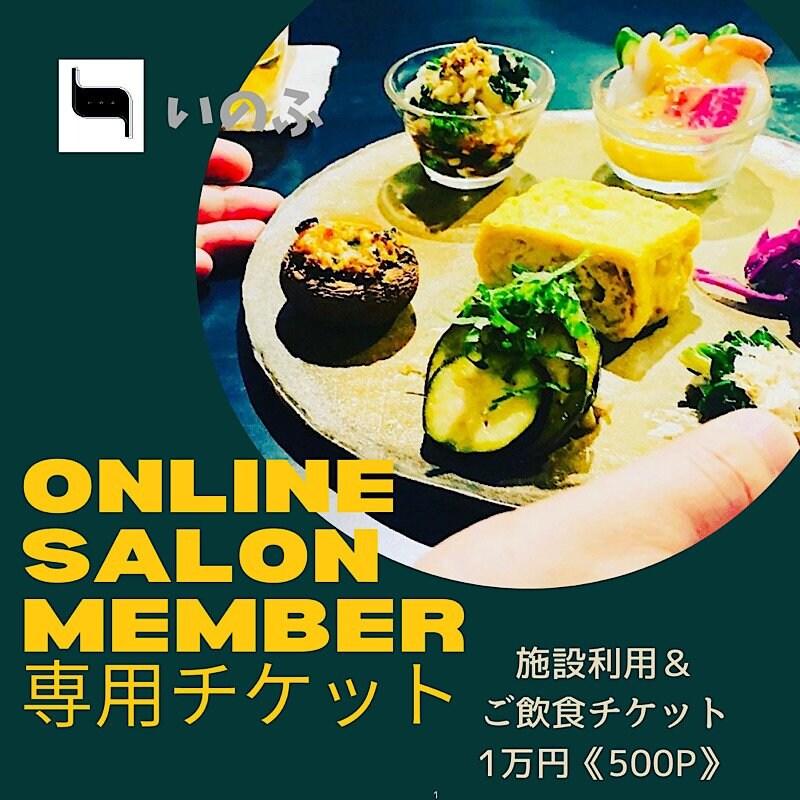 ONLINE SALON MEMBER専用チケット 施設利用&ご飲食用のイメージその1