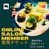 ONLINE SALON MEMBER専用チケット 施設利用&ご飲食用
