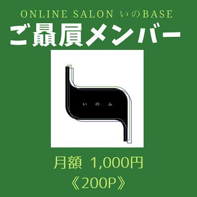 定期便:ONLINE SALON いのBASE @facebook【 ご贔屓メンバー】お申し込みチケット