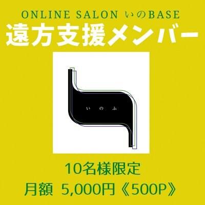 定期便:プレゼント付 ONLINE SALON いのBASE @facebook【 遠方支援メンバー】お申し込みチケット