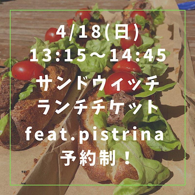 2021.4.18(日) 13:15〜 サンドウィッチランチチケット feat. Pistrina  予約制!のイメージその1