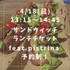 2021.4.18(日) 13:15〜 サンドウィッチランチチケット feat. Pistrina  予約制!