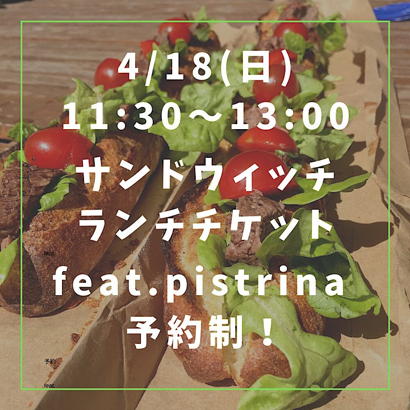 2021.4.18(日) 11:30〜 サンドウィッチランチチケット feat. Pistrina  予約制!のイメージその1