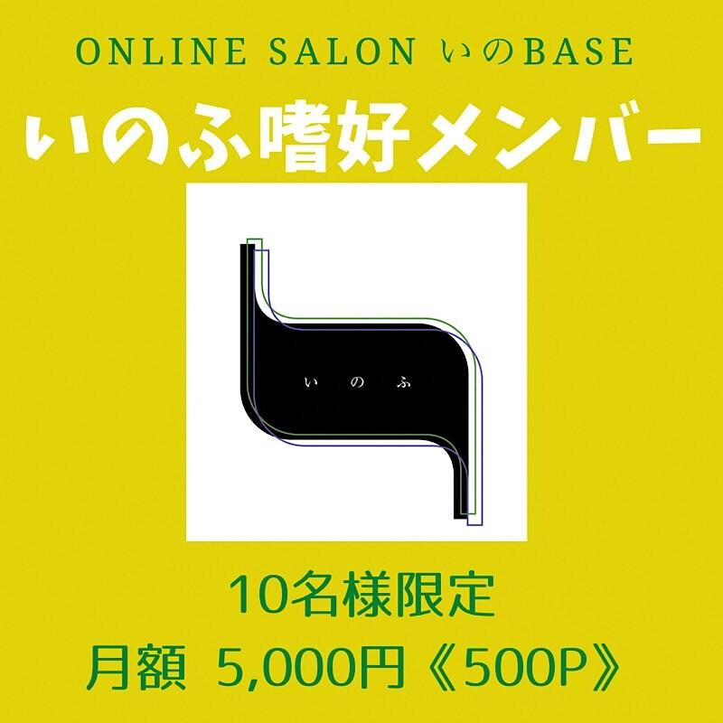 定期便:プレゼント付 ONLINE SALON いのBASE @facebook【いのふ嗜好メンバー】お申し込みチケットのイメージその1