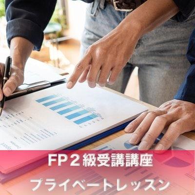 FP2級受験講座プライベートレッスン  オンライン講座あり
