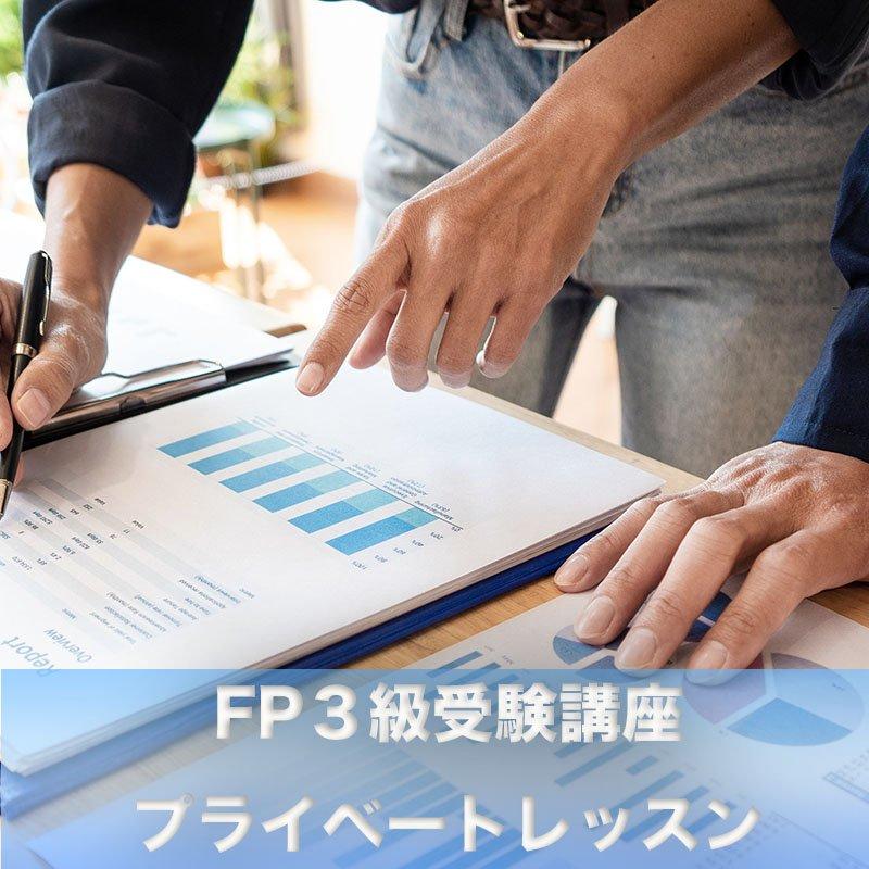 FP3級受験講座プライベートレッスン オンラインも可のイメージその1