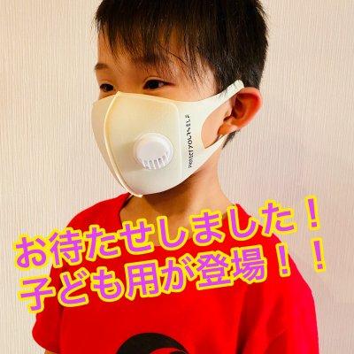 子ども、小さめ大人用!!【ウイルス感染予防】PROTECTYOURSELF 呼吸ら...