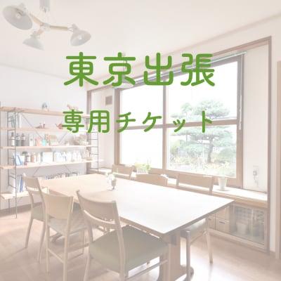 東京出張専用チケット