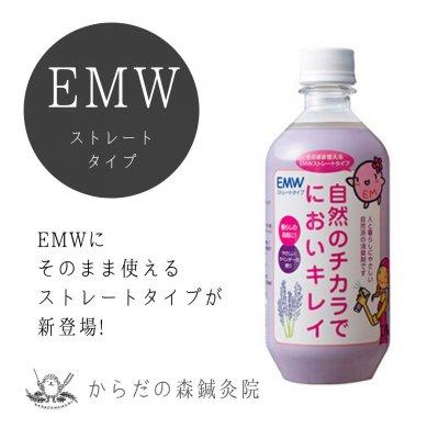 【希釈が面倒な方に】EMW ストレートタイプ 500ml