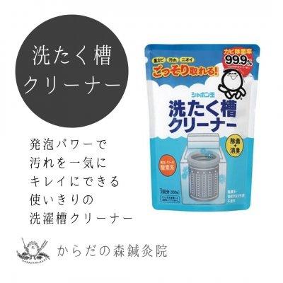 【洗濯槽クリーナー】酸素の発泡パワーで洗濯槽の汚れごっそり/合成界...