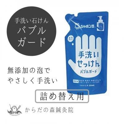【手洗いせっけんバブルガード詰め替え用250ml】泡で出てくるやさしいハンドソープ/合成界面活性剤不使用の無添加石けん/シャボン玉石けん