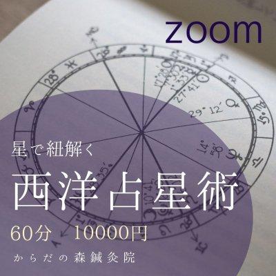 60分|オンライン|西洋占星術