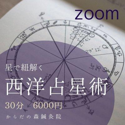 30分|オンライン|西洋占星術