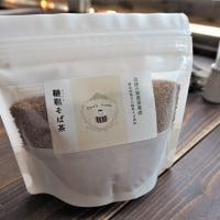 【無農薬雑穀・お茶】韃靼そば茶 200g