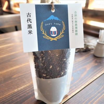 【無農薬雑穀】古代黒米 110g