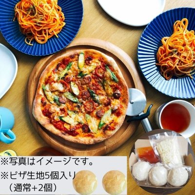 【送料無料・クール便】「お家時間を楽しもう!自宅で手作りピザセット」ピザ生地5枚分