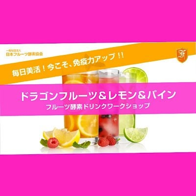 10月13日ドラゴンフルーツ、レモン、パイン酵素ワークショップ(再受講)