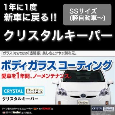 クリスタルキーパーコーティング/SSサイズ(軽自動車〜)