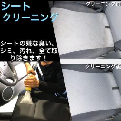 シートクリーニング 〜軽自動車用〜(4人乗り用)