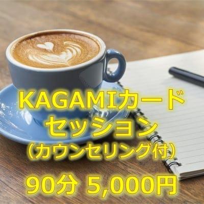 【えこてらす】KAGAMIカードセッション カウンセリング付
