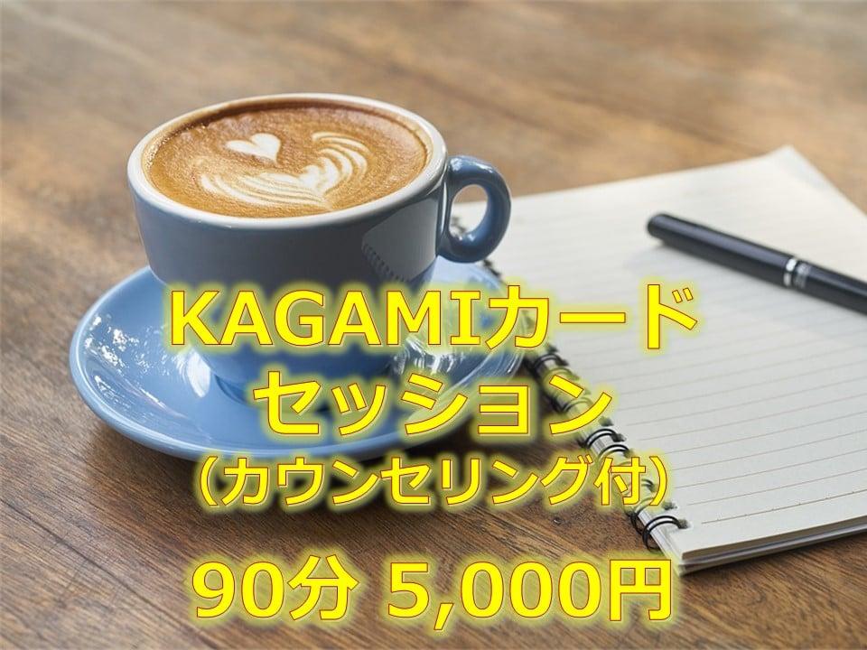 【えこてらす】KAGAMIカードセッション カウンセリング付のイメージその1