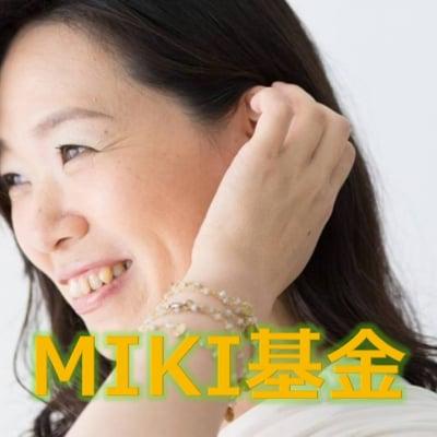 【チャリティー】MIKI基金