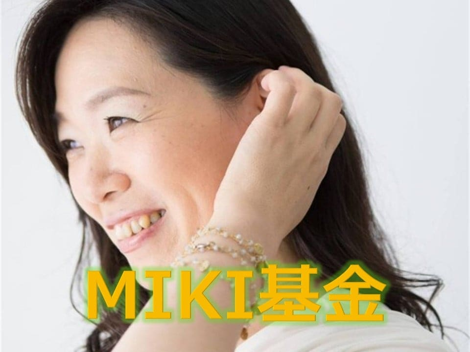 【チャリティー】MIKI基金のイメージその1