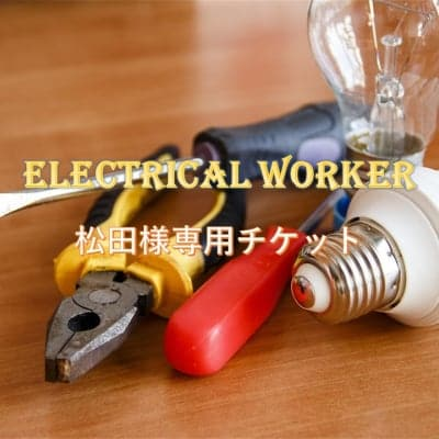 Electrical Worker 久美子の腕