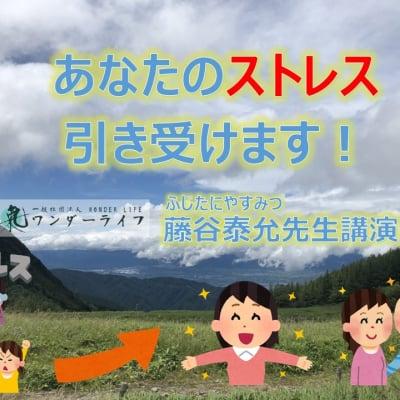 意識クリーニング!シャカシャカセミナー in 糸魚川 ★ランチ会&個人セッションあり!★