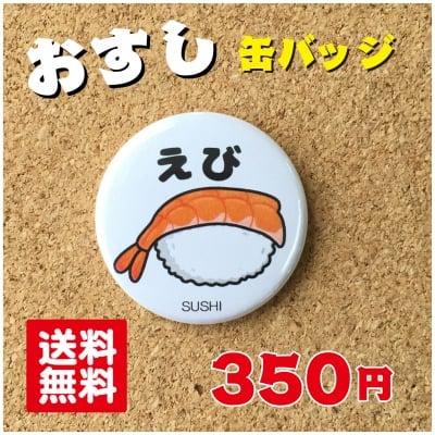 えび【缶バッジ】 寿司 プレゼント 贈り物 かわいい 日本 オリジナル 送料無料 38mm プレゼント