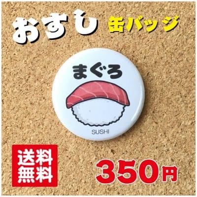 まぐろ【缶バッジ】 寿司 プレゼント 贈り物 かわいい 日本 オリジナル 送料無料 38mm プレゼント
