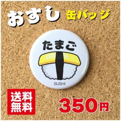 たまご【缶バッジ】 寿司 プレゼント 贈り物 かわいい 日本 オリジナル 送料無料 38mm プレゼント