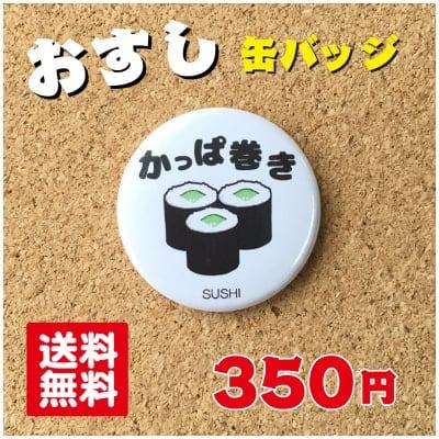 かっぱ巻き【缶バッジ】 寿司 プレゼント 贈り物 かわいい 日本 オリジナル 送料無料 38mm プレゼント