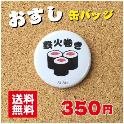 鉄火巻き【缶バッジ】 寿司 プレゼント 贈り物 かわいい 日本 オリジナル 送料無料 38mm プレゼント