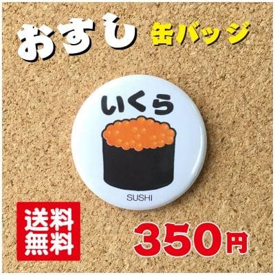 いくら【缶バッジ】 寿司 プレゼント 贈り物 かわいい 日本 オリジナル 送料無料 38mm プレゼント