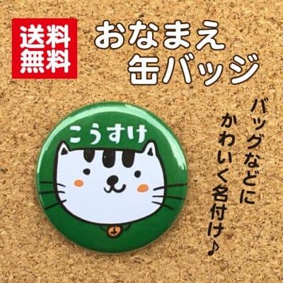ねこ【缶バッジ】 みどり 動物 猫 プレゼント 贈り物 かわいい オリジナ...