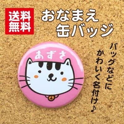 ねこ【缶バッジ】ピンク 動物 猫 プレゼント 贈り物 かわいい オリジナル 送料無料 38mm  缶バッチ ギフト