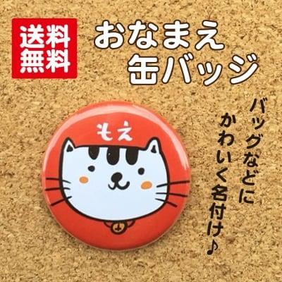 ねこ【缶バッジ】 あか 動物 猫 プレゼント 贈り物 かわいい オリジナル 送料無料 38mm  缶バッチ ギフト