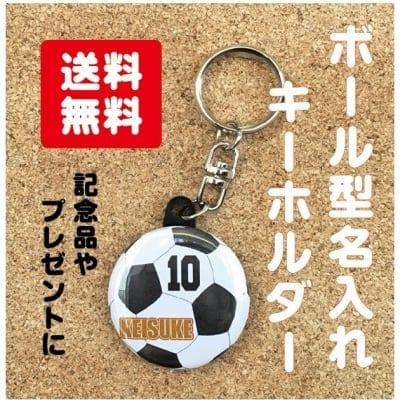 キーホルダー 缶タイプ オリジナル ボール サッカー 卒業 記念品 ギフト プレゼント プチギフト 贈り物 キッズ ポイント消化