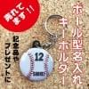 キーホルダー 名入れ 名前 オリジナル 野球 ボール かわいい 子ども プチギフト プレゼント 記念品 卒業 部活 送料無料 ポイント消化