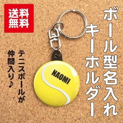 キーホルダー 名入れ 名前 オリジナル テニス ボール かわいい 子ども ...