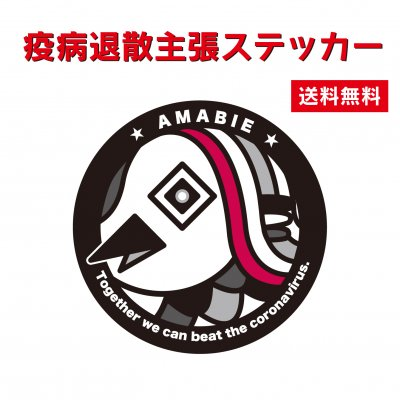 【応援特価!】疫病退散主張ステッカー 【1】 オリジナル アマビエ あま...