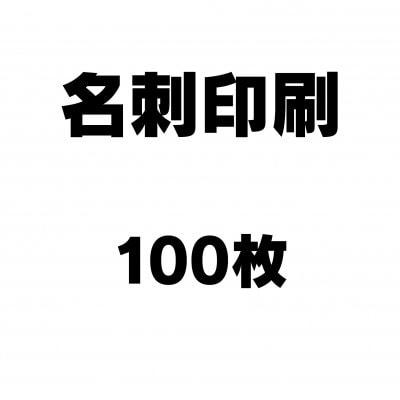 【高ポイント還元】名刺印刷