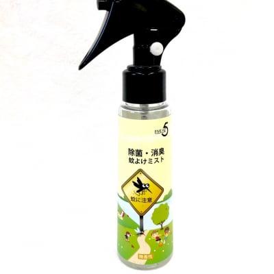 FIVE Hz 蚊よけミスト フィンガーノズル(100ml) 抗菌・除菌・消臭
