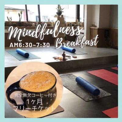 朝活/1ヶ月フリーチケット〜Mindfulness Breakfast/マインドフルネスブレックファースト〜